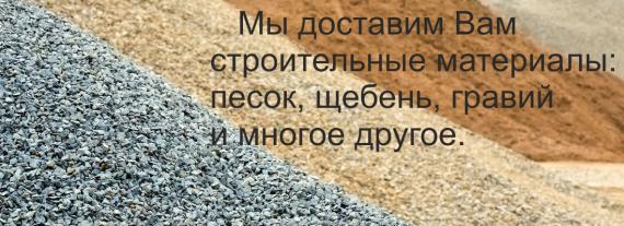 Доставка песка щебня