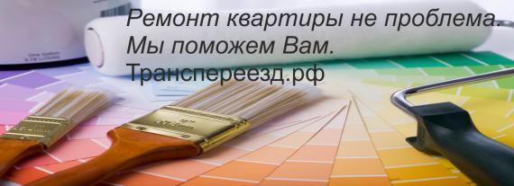 ремонт квартир ярославль