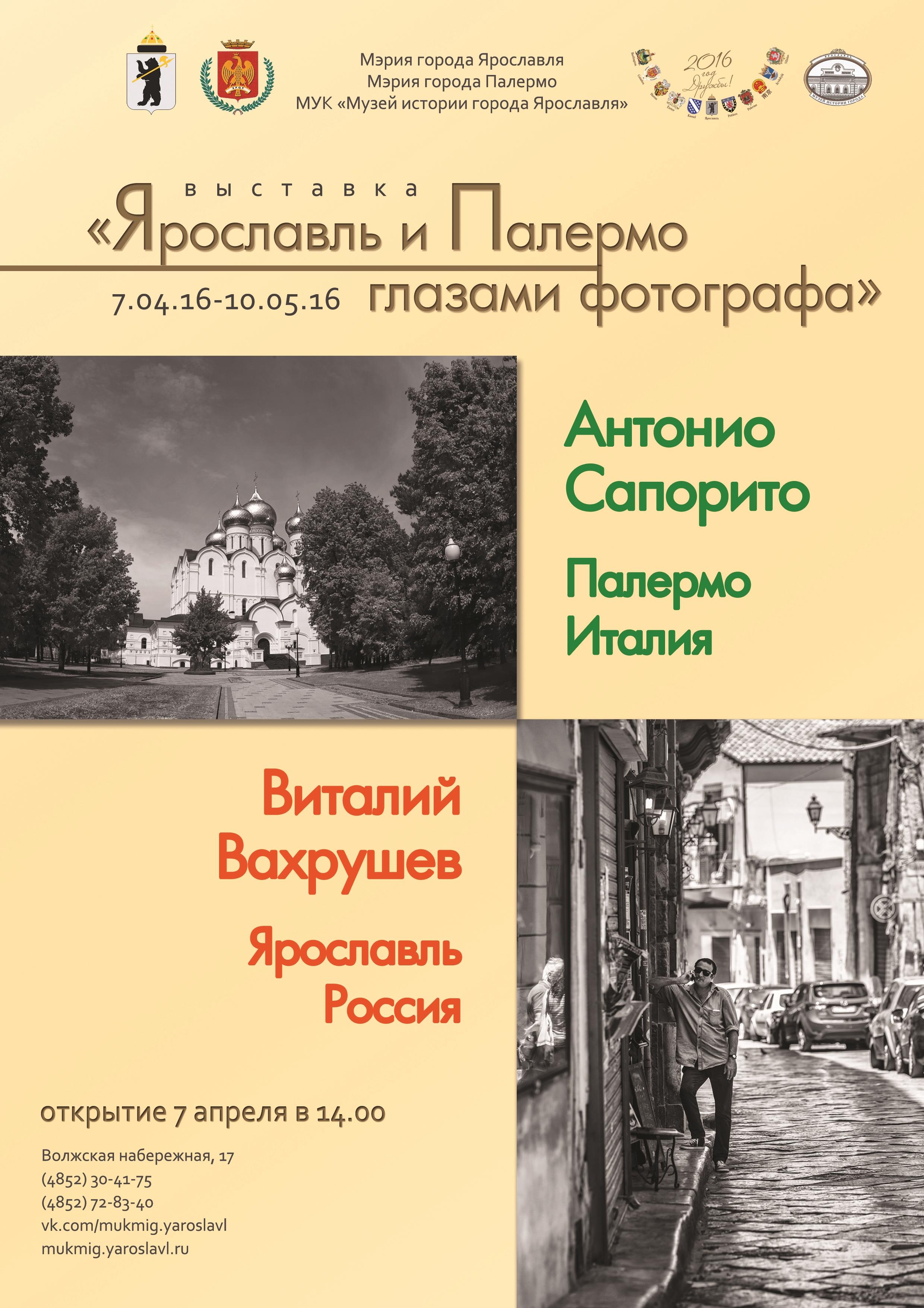 Афиша Палермо Ярославль