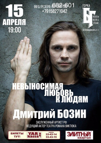 Дмитрий Бозин