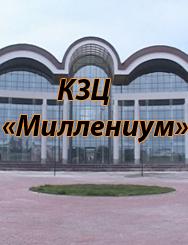КЗЦ Миллениум
