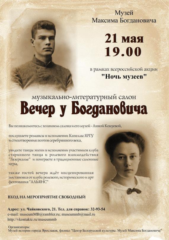 Ночь музеев в Музее Богдановича
