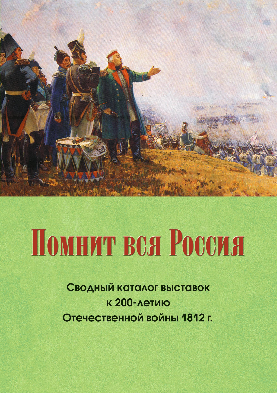 Обложка каталога 1812