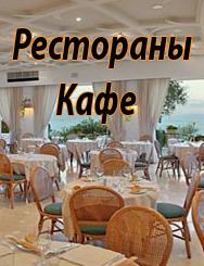 Рестораны кафе Ярославля
