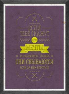 mechty-sbyvayutsya