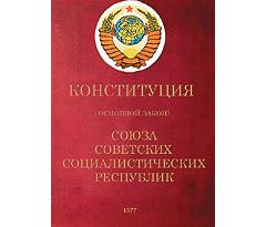 konstitutsiya-sssr